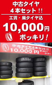中古タイヤ4本セット 工賃・廃タイヤ込みで10,000円ポッキリ!