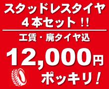 スタッドレスタイヤ4本セット 工賃・廃タイヤ込みで12,000円ポッキリ!